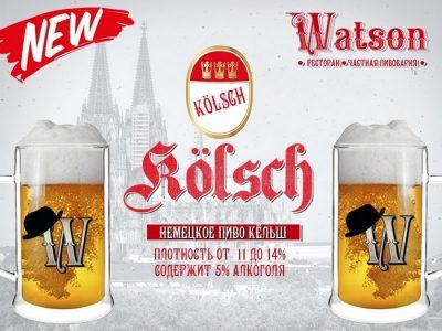 Kölsch от Watson из Харькова