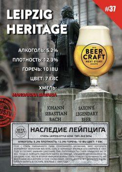 Leipzig Heritage — новый сезонный сорт от днепропетровской пивоварни Zip