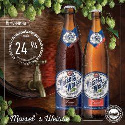 """Акция на баварское пиво Maisel's Weisse""""в Сильпо"""