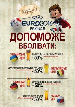Чемпионат Европы и скидка на пиво в Подшоффе