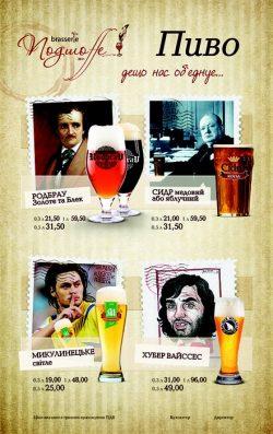 Новое пивное меню в Подшоффе