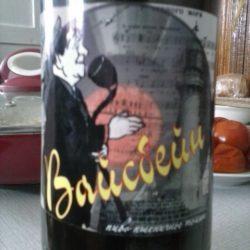 Пиво Вайсбейн из Одессы