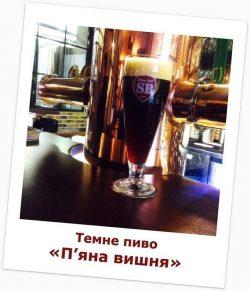 Английский портер и Пьяная вишня - новинки из Одессы и Ровно