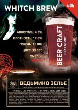 Witch Brew — новый сезонный сорт от днепропетровской пивоварни Zip
