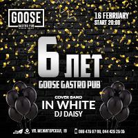 Goose Pub: Скоро открытие!