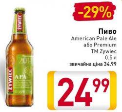 Акция на пиво Żywiec в Billa