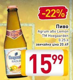 Акции на пиво в Billa и АТБ