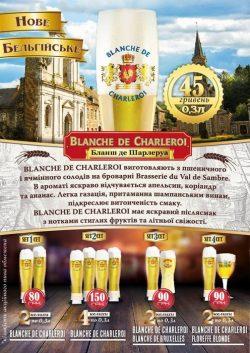 Blanche de Charleroi - новый бельгийский бланш в Украине