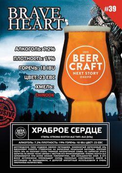 Braveheart — новый сезонный сорт от днепропетровской пивоварни Zip