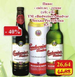 Акция на чешский Budweiser и Prost в МегаМаркетах