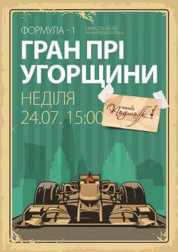 Гран-при Венгрии в Подшоффе, Аутпабе и BESTia