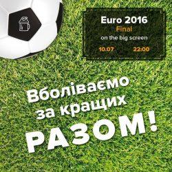 Мятный стаут и финал UERO2016 в пабе Крапка Кома