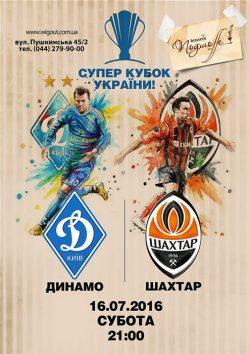 Суперкубок Украины в Подшоффе, Аутпабе и BESTia