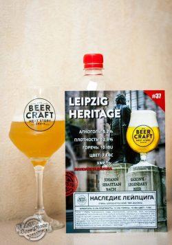 Дегустация пива Leipzig Heritage