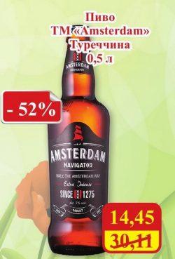 Акции на пиво в Billa и МегаМаркетах