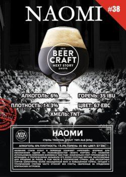 Naomi — новый сезонный сорт от днепропетровской пивоварни Zip