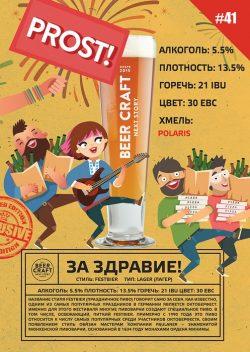 PROST! — новый сезонный сорт от днепропетровской пивоварни Zip