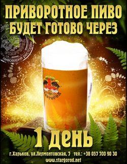 Пиво Приворотное в сети Старгород