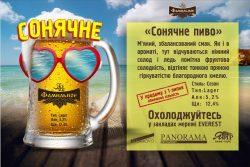Сонячне из Полтавы и крафт от харьковского Альтбира
