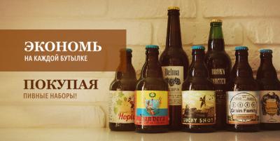 Онлайн магазин Министерство пива