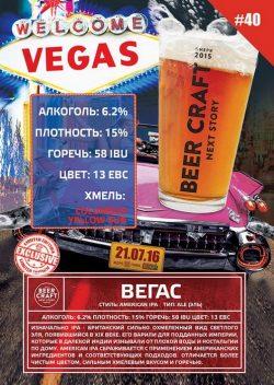 Vegas — новый сезонный сорт от днепропетровской пивоварни Zip