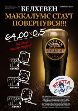 Belhaven McCallum's Stout снова в BESTia