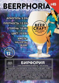 Beerphoria — новый сезонный сорт от днепропетровской пивоварни Zip