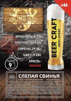 Blind Pig — новый сезонный сорт от днепропетровской пивоварни Zip