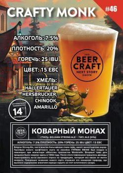 Crafty Monk — новый сезонный сорт от днепропетровской пивоварни Zip