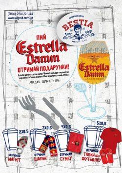Подарки от Estrella Damm в пабе BESTia и Аутпаб