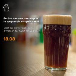 Встреча с пивоваром в пабе Крапка Кома
