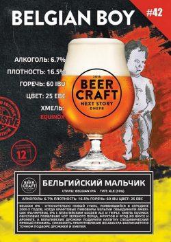 Belgian Boy — новый сезонный сорт от днепропетровской пивоварни Zip