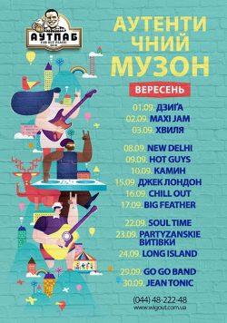 Музыкальная афиша на сентябрь от BESTia, Аутпаба и Подшоffе