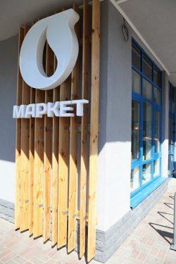 О Маркет - новый формат фирменных магазинов Оболони