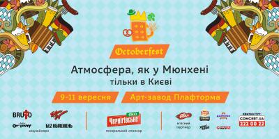Киевский Октоберфест 2016