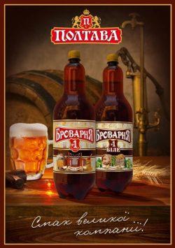 Броварня №1 - новая линейка пива из Полтавы