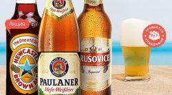 Акция на Paulaner, Newcastle и Krusovice в Rozetka