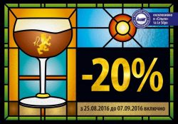 Скидка на бельгийское пиво в Сильпо и Le Silpo