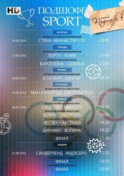 Футбол в Подшоффе, Аутпабе и BESTia