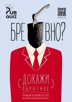 Игра PubQuiz в Киеве