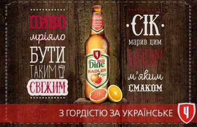 Чернігівське Біле RADLER - новинка от SUN InBev Ukraine
