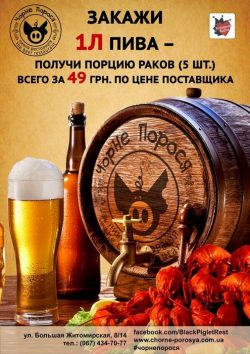 Раки + пиво в Черном Поросенке