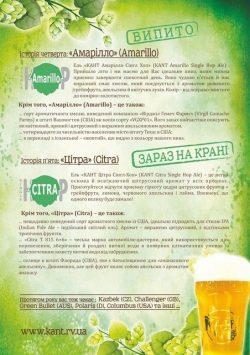 Red Energy и KANT Single Hop Ale Citra - новинки из Полтавы и Ровно