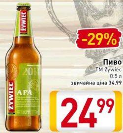 Акция на польское пиво в Billa
