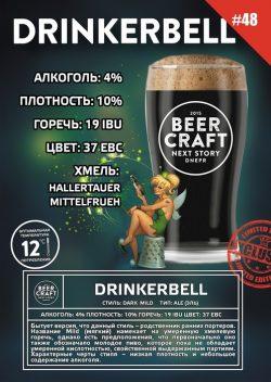 Drinkerbell — новый сезонный сорт от днепровской пивоварни Zip