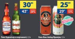 Скидки на пиво в честь Октоберфеста в Еко-маркетах