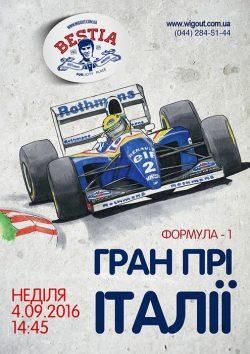 Гран-при Италии в Подшоффе, Аутпабе и BESTia