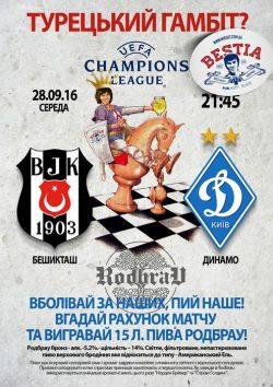 Шахтер - Динамо в Подшоффе, Аутпабе и BESTia
