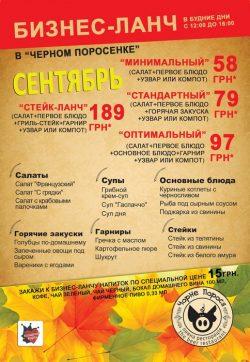 Обновленные бизнес-ланчи в Черном Поросенке