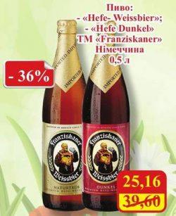 Акция на немецкий Franziskaner в МегаМаркетах